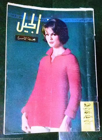 Al Guil الجيل Arabic #513 Egyptian Magazine 1961