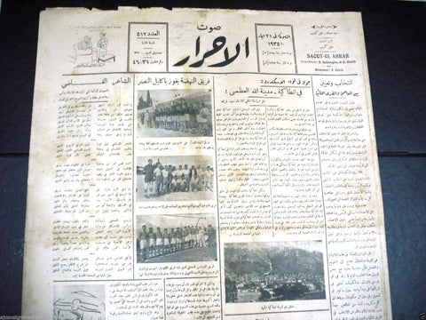 Saout UL Ahrar جريدة صوت الأحرار Arabic Vintage Lebanese Newspapers 21 May 1935