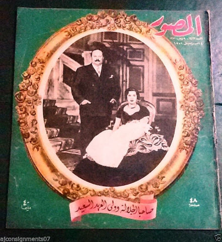 Al Mussawar المصور King Farouk and Queen Narriman With Son Arabic Magazine 1952