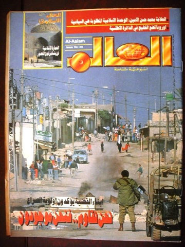 "Al Aalam ""The World"" Arabic Political Egyptian Magazine Magala 1987"