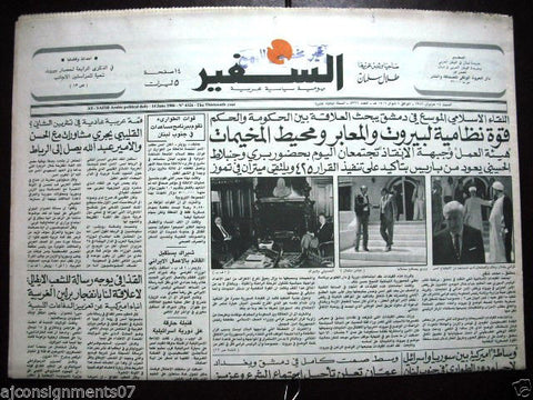 As Safir جريدة السفير Vintage Lebanese Arabic Newspaper June 14, 1986