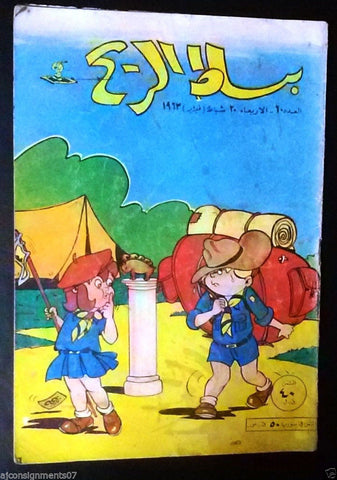 Bissat el Rih بساط الريح Arabic Comics Color Lebanese Original #60 Magazine 1963