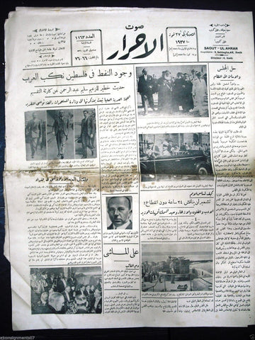 Saout UL Ahrar جريدة صوت الأحرار Arabic Vintage Lebanese Newspapers 27 June 1937
