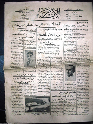 AL Ayam جريدة الأيام Arabic Vintage Syrian Newspaper 1936 July 21