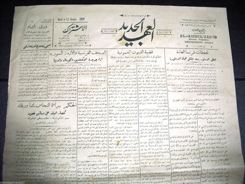 Al Ahdul' Jadid جريدة العهد الجديد Arabic Vintage Syrian Newspapers 1929 Feb 12