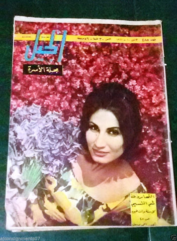 Al Guil الجيل Arabic #485 Egyptian Magazine 1961