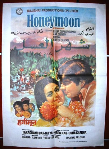 Honeymoon  Indian Arabic Movie Poster 70s