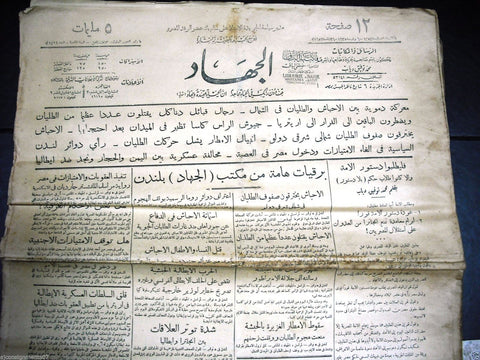 """AL Guihad"" جريدة الجهاد Arabic Vintage Egyptian Nov. 6 Newspaper 1935"