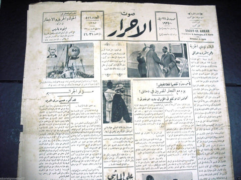 Saout UL Ahrar جريدة صوت الأحرار Arabic Vintage Lebanese Newspapers 25 May 1935