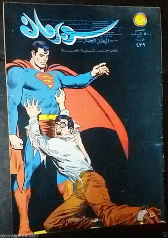 Superman Lebanese Arabic Original Comics 1972 No.439 سوبرمان كومكس