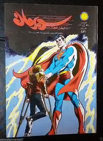 Superman Lebanese Arabic Original Comics 1972 No.456 سوبرمان كومكس