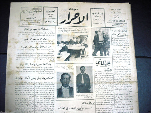 Saout UL Ahrar جريدة صوت الأحرار Arabic Vintage Lebanese Newspapers 31 May 1935