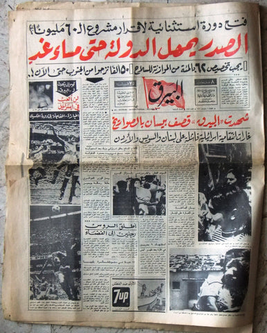 جريدة البيرق World Cup Arabic Mexico Football Soccor  Newspaper 1970