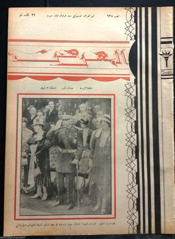 المعرض AL Maarad {Marshal of France} Vintage Arabic Lebanese Newspaper 1931