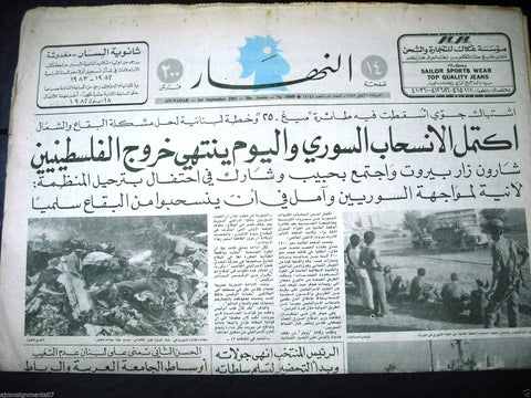 """An Nahar"" جريدة النهار {Syria withdrew Beirut) Arabic Lebanese Newspaper 1982"