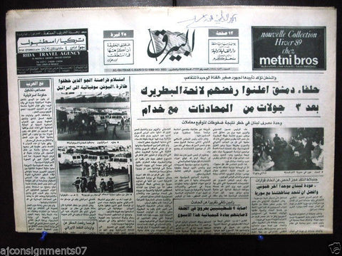 Al Bayrak البيرق {USSR Aircraft Hijacked, Israel} Arabic Lebanese Newspaper 1988