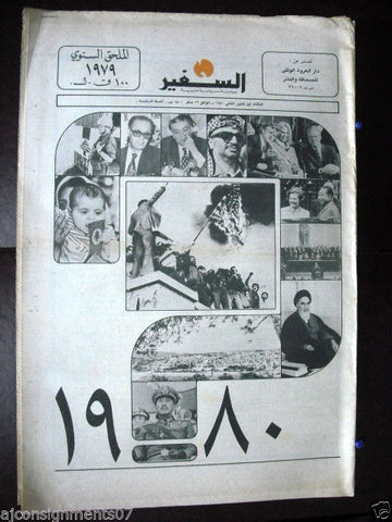 As Safir جريدة السفير Vintage Lebanese Yearly Arabic Newspaper Jan, 1 1980