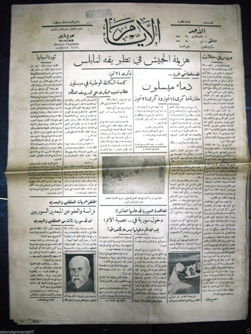 AL Ayam جريدة الأيام Arabic Vintage Syrian Newspaper 1936 July 26