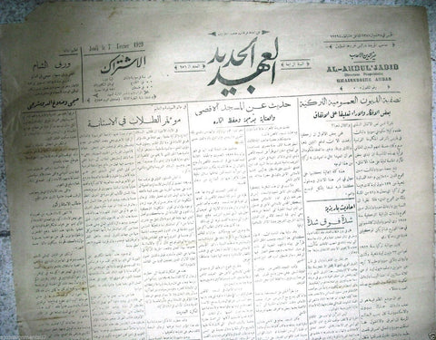 Al Ahdul' Jadid جريدة العهد الجديد Arabic Vintage Syrian Newspapers 1929 Feb. 7