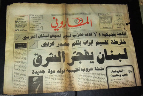 The Maronite الماروني Lebanese 1st Year #23 Christian Arabic Newspaper 1980