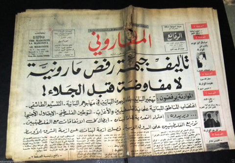The Maronite الماروني Lebanese 1st Year #5 Christian Arabic Newspaper 1980
