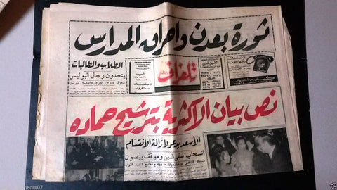 Telegraph جريدة تلغراف Arabic Lebanese Oct 16 Lebanon Newspaper 1965
