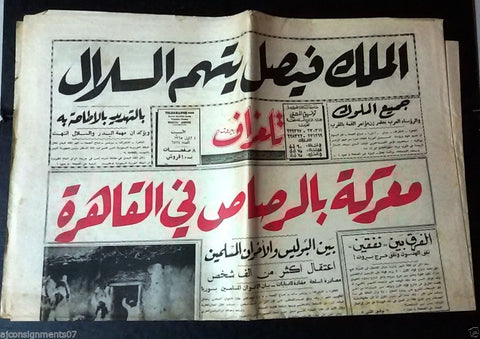 Telegraph جريدة تلغراف Arabic Lebanese Sept. 4 Lebanon Newspaper 1965