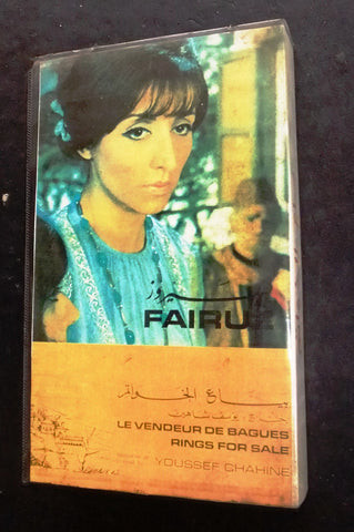 فيلم بياع الخواتم، فيروز Rings Seller, Fairuz Arabic Original Lebanese VHS Film + Sport Auto Magazine