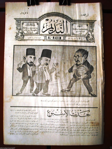 Al Nadim جريدة النديم Arabic Vintage Lebanese Newspapers 1927 Vol 2 Issue # 15