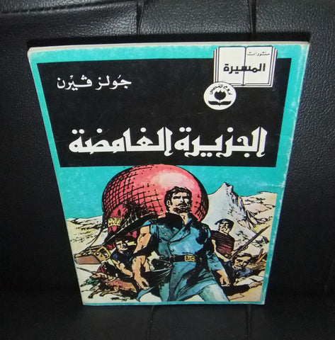 The Mysterious Island by Jules Verne Arabic Comics Lebanon 1993