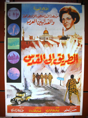 The Road to Jerusalem الطريق إلى القدس Jordanian War Political Movie Poster 60s