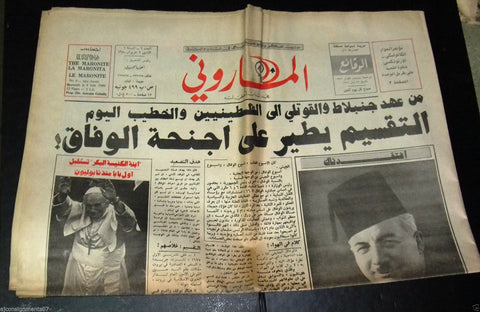 The Maronite الماروني Lebanese 1st Year #6 Pope Christian Arabic Newspaper 1980