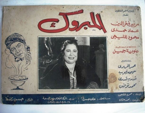 The Enlightened One Egyptian Arabic Film Lobby Card 60s