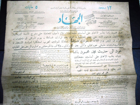 """AL Guihad"" جريدة الجهاد Arabic Vintage Egyptian Nov. 25 Newspaper 1935"