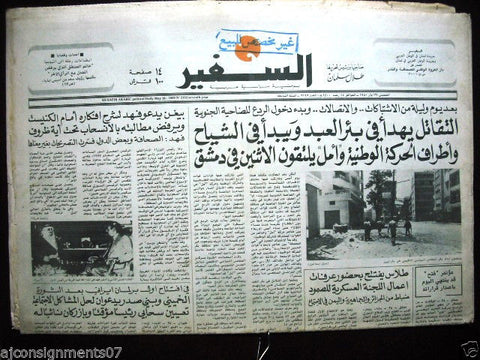 As Safir جريدة السفير Vintage Lebanese Arabic Newspaper May 29, 1980