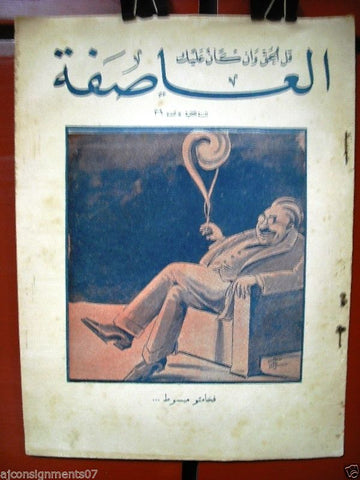 Al Asifa جريدة العاصفة Jaredet, Jarayed Lebanese Arabic Newspaper 1933 # 39
