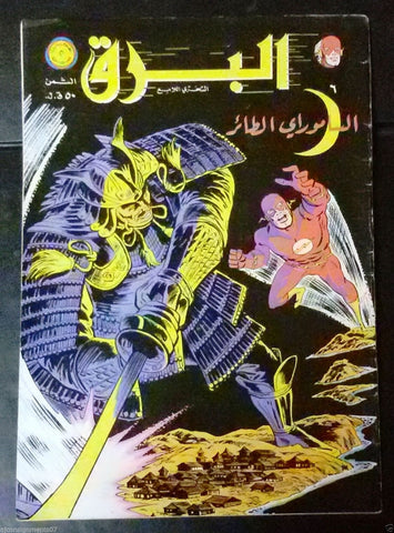The Flash البرق كومكس Lebanese Original Arabic # 6 Comics 1970
