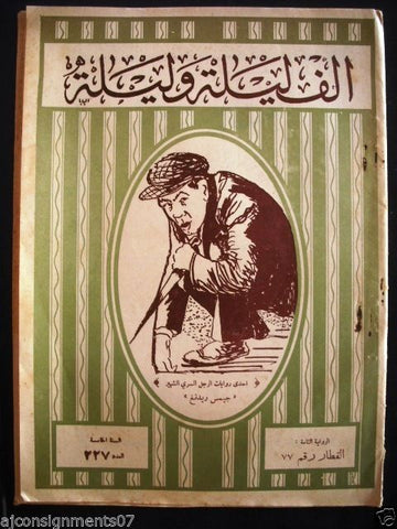 Thousand and One Night Beirut Lebanese Arabic Story Antique Magazine 1932