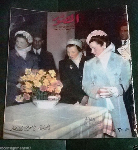 Al Mussawar المصور Queen Fawziya Arabic Magazine 1951