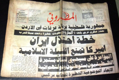 The Maronite الماروني Lebanese 1st Year #22 Christian Arabic Newspaper 1980