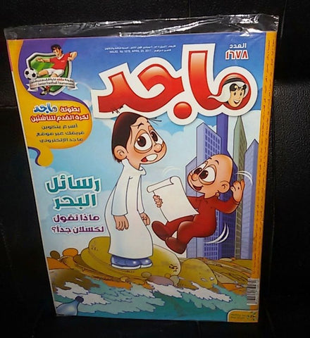 Majid Magazine United Arab Emirates Arabic Comics 2011 No.1678 مجلة ماجد كومكس