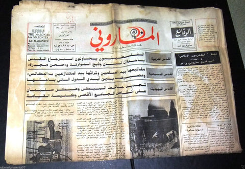 The Maronite الماروني Lebanese 1st Year #15 Christian Arabic Newspaper 1980