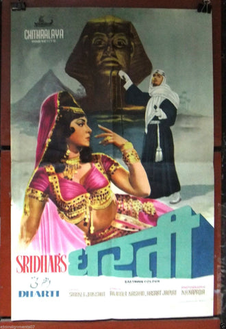 Dharti (Rajendra Kumar) Bollywood Hindi Original Movie Poster 70s