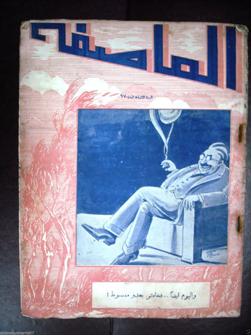 Al Asifa (The Storm) Vintage # 67 Lebanese Arabic Newspaper 1933