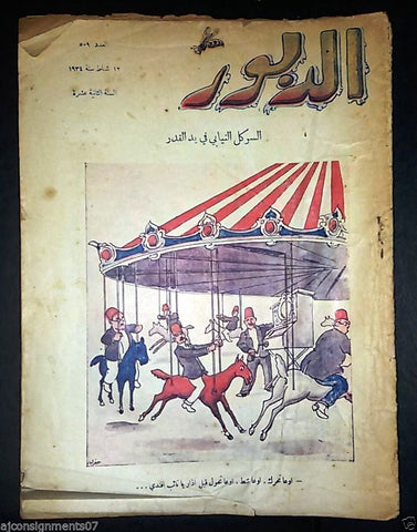 Ad Dabbour #509 الدبور Vintage Lebanese Arabic Newspaper 1934