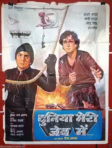 Duniya Meri Jeb Mein (Rishi Kapoor) Bollywood Hindi Original Movie Poster 70s