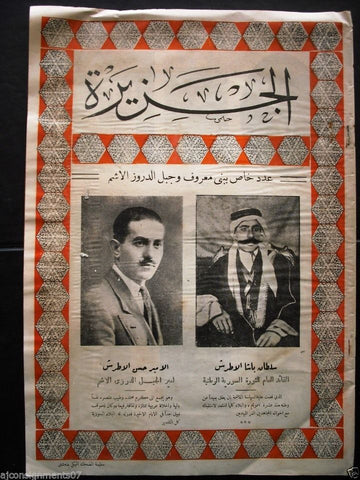 Al Djazireh صحيفة الجزيرة Arabic Syrian Political Illust. Newspaper 1937 # 586