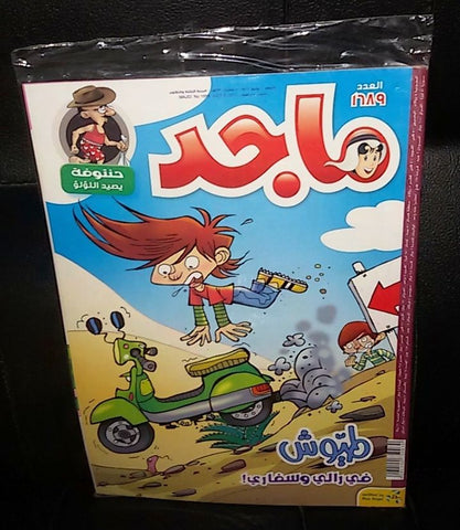 Majid Magazine United Arab Emirates Arabic Comics 2011 No.1689 مجلة ماجد كومكس