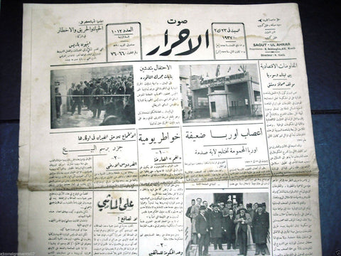 Saout UL Ahrar جريدة صوت الأحرار Arabic Vintage Lebanese Newspapers 23 Jan. 1937