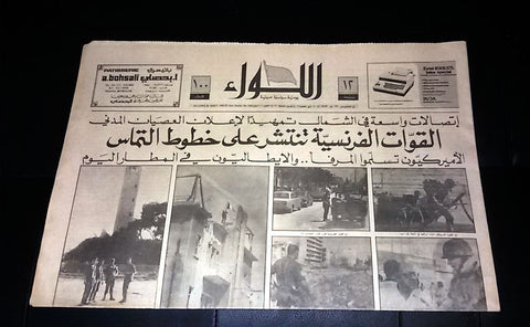 """AL Liwa"" اللواء French/US Army Tank in Beirut Street Lebanese Newspaper 1982"